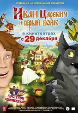 Иван царевич и серый волк 2011 онлайн